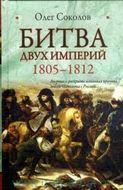 Битва двух империй. 1805-1812