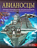 Авианосцы. Самые грозные авианесущие корабли мира и их самолеты. Иллюстрированная энциклопедия