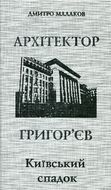 Архітектор Григор`єв. Київський спадок