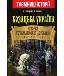 Козацька Україна. Історія Гетьманської Держави(XVII-XVIII ст)
