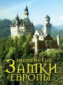 Знаменитые замки Европы. 2-е издание