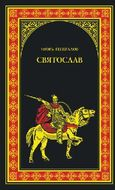Святослав (Железная заря)