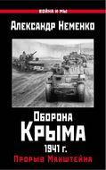 Оборона Крыма 1941 г. Прорыв Манштейна