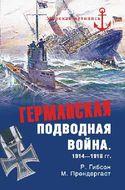 Германская подводная война. 1914—1918 гг.