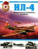 """Ил-4. """"Воздушные крейсера"""" Сталина"""