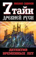 7 тайн Древней Руси. Детектив Временных лет. 2-е издание