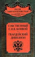 Собственный Е. И. В. Конвой. Гвардейский дивизион