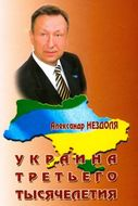 Украина третьего тысячелетия.