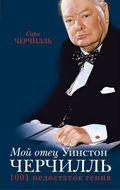 Мой отец Уинстон Черчилль. 1001 недостаток гения власти