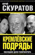 Кремлевские подряды. Последнее дело Генпрокурора