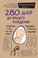 280 дней до вашего рождения