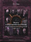 Власть и общественность в России. Диалог о пути политического развития (1910-1917)