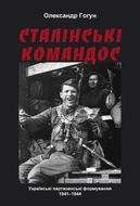 Сталінські командос. Українські партизанські формування 1941-1944