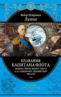 Плавания капитана флота Федора Литке вокруг света и по Северному ледовитому океану