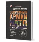 Секретные армии НАТО. Операция «Гладио» и терроризм в Западной Европе