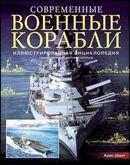 Современные военные корабли. Иллюстрированная энциклопедия