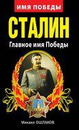 Сталин. Главное имя Победы
