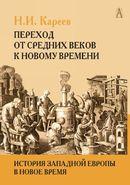 История Западной Европы в Новое время. Переход от Средних веков к новому времени. Том І