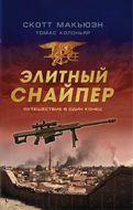 Элитный снайпер. Путешествие в один конецhttps://voenka.kiev.ua/backend/index.php?module=ProductsAdmin