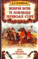 Визначні битви та полководці української історії