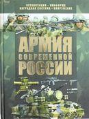Армия современной России. Энциклопедия