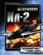 """Штурмовик Ил-2. """"Летающий танк"""". """"Черная смерть"""""""