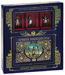 Армия Наполеона (книга + 3 коллекционных солдата в коробке)