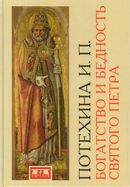 Богатство и бедность святого Петра. Административно-финансовая система средневекового папства