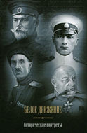 Белое движение. Исторические портреты