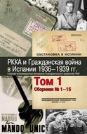 РККА и Гражданская война в Испании. 1936–1939 гг. Том 1 : Сборники № 1–15.