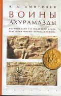 Евразия.Воины Ахурамазды.Военное дело Сасанидского Ирана и история Римско-Персидских войн