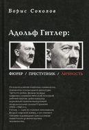 Адольф Гитлер. Фюрер. Преступник. Личность