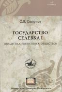 Государство Селевка I (политика, экономика, общество)