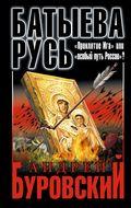 Батыева Русь. «Проклятие Ига» или «особый путь России»?