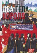 Два тела короля. Исследование по средневековой политической теологии