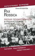 Pax Rossica. Русская государственность в трудах историков зарубежья