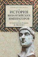 История византийских императоров. От Константина Великого до Анастасия I т.1