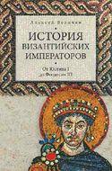 История византийских императоров. От Юстина I до Феодосия III. т.2