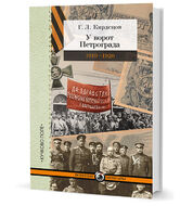У ворот Петрограда (1919–1920)