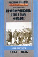 Герои-прокрышкинцы о себе и своем командире 1941-1945