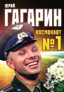 Юрий Гагарин. Космонавт №1
