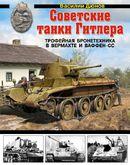 Советские танки Гитлера. Трофейная бронетехника в Вермахте и ваффен-СС