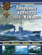 Линейные крейсера типа «Измаил»