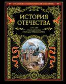 История Отечества. 1150 лет российской государственности