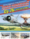 Первый сверхзвуковой истребитель-бомбардировщик Су-7Б. «Выйти из тени!»