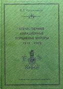 Отечественные авиационные поршневые моторы (1910–2009)