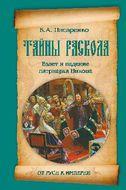 Тайны раскола. Взлет и падение патриарха Никона
