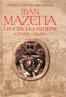 Іван Мазепа і Російська імперія. Історія «зради»