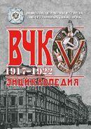 ВЧК. 1917-1922. Энциклопедия