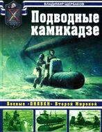 """Подводные камикадзе. Боевые """"пиявки"""" Второй Мировой"""